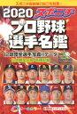 スポニチプロ野球選手名鑑(2020) オールカラー (毎日ムック)の商品画像