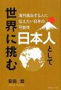 日本人として世界に挑...