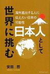 日本人として世界に挑む 海外進出する人に伝えたい日本の可能性 [ 安田哲 ]