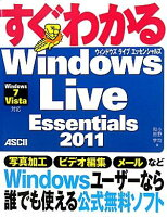すぐわかるWindows Live Essentials 2011