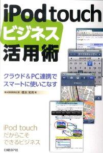 【送料無料】iPod touchビジネス活用術