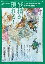 妖精が現れる!~コティングリー事件から現代の妖精物語へ (ナイトランド・クォータリー増刊) [ アトリエサード ]