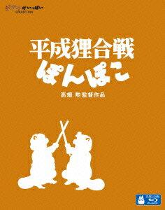 【楽天ブックスならいつでも送料無料】平成狸合戦ぽんぽこ 【Blu-ray】 [ 野々村真 ]