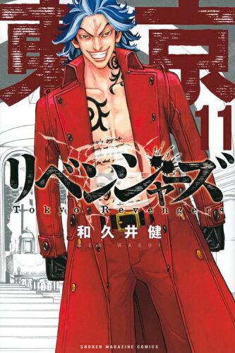 東京卍リベンジャーズ(11)