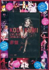 【送料無料】倖田來未LIVE DVD SINGLES BEST 赤盤