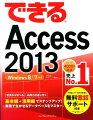 できるAccess 2013