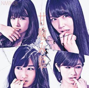 甘噛み姫 (Type-B CD+DVD) [ NMB48 ]