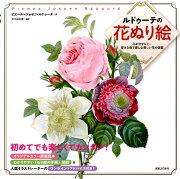 ルドゥーテの花ぬり絵