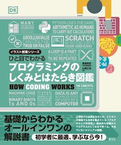 ひと目でわかる プログラミングのしくみとはたらき図鑑