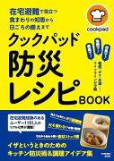 在宅避難で役立つ食まわりの知恵から日ごろの備えまで クックパッド防災レシピBOOK