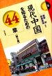 現代中国を知るための44章第5版