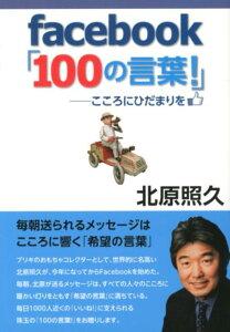 【送料無料】facebook「100の言葉!」 [ 北原照久 ]