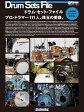 ドラム・セット・ファイル (リズム&ドラム・マガジン) プロ・ドラマー111人、珠玉の愛器。 (リットーミュージック・ムック) [ リットーミュージック出版部 ]