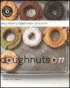 ほんとうにおいしい生地でつくるドーナツレシピ77 1daysweets (Asahioriginal) [ 佐藤ひろ子 ]