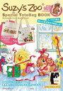 Suzy's Zoo Special ToteBag BOOK