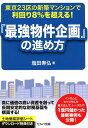 『最強物件企画』の進め方 東京23区の新築マンションで利回り8%を越える! [ 塩田寿弘 ]