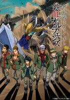 機動戦士ガンダム 鉄血のオルフェンズ Blu-ray BOX Flagship Edition(初回限定生産)【Blu-ray】
