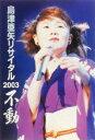 島津亜矢リサイタル2003 不動 [ 島津亜矢 ]