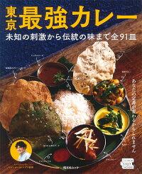 東京最強カレー