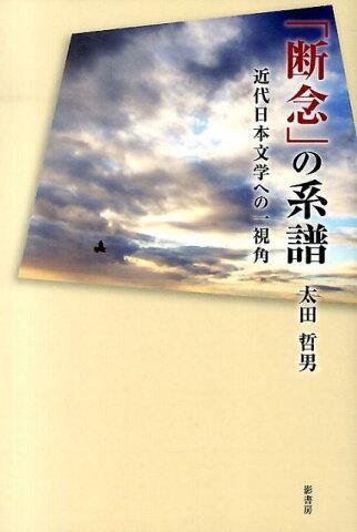「断念」の系譜 近代日本文学への一視角 [ 太田哲男 ]