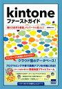 Kintoneファーストガイド 働き方改革を推進、テレワーク