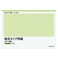 コクヨ タイプ用紙 無地 和文タイプ用紙 B4 高級薄葉紙 100枚 タイー19