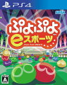 ぷよぷよeスポーツ PS4版の画像