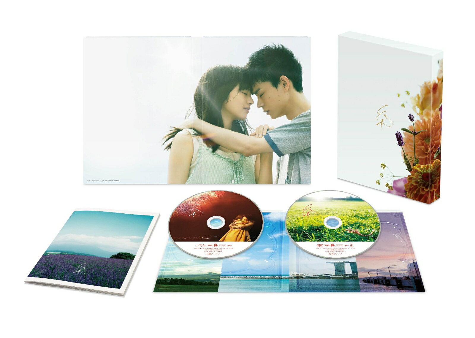 糸 Blu-ray 豪華版【Blu-ray】