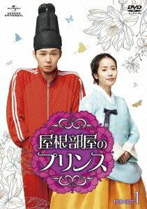【送料無料】屋根部屋のプリンス DVD SET 1 [ パク・ユチョン ]