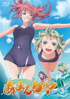 あまんちゅ! 第3巻 【Blu-ray】
