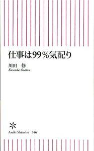【送料無料】仕事は99%気配り [ 川田修 ]