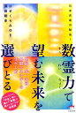数霊力で望む未来を選びとる 日本古来の秘法! [ はせくらみゆき ]
