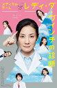 メディカルチーム レディ・ダ・ヴィンチの診断 DVD-BOX...