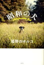 【送料無料】《第150回直木賞受賞作品》昭和の犬 [ 姫野カオルコ ]