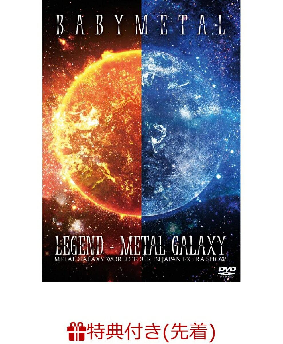 【先着特典】LEGEND - METAL GALAXY (METAL GALAXY WORLD TOUR IN JAPAN EXTRA SHOW)(ポストカード)画像