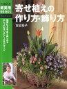 【送料無料】寄せ植えの作り方・飾り方