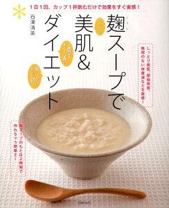 麹スープで美肌&ダイエット