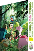 映画ドラえもん のび太の新恐竜 プレミアム版(ブルーレイ+DVD+ブックレット+縮刷版シナリオ セット)【Blu-ray】