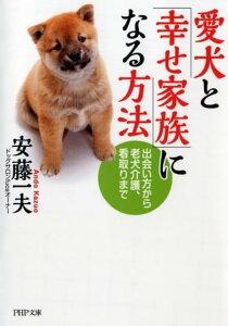 【楽天ブックスならいつでも送料無料】愛犬と「幸せ家族」になる方法 [ 安藤一夫 ]
