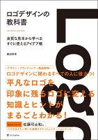 9784797394467 - 2021年ロゴデザインの勉強に役立つ書籍・本まとめ