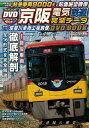 京阪電気鉄道完全データDVD BOOK (メディアックスmook)