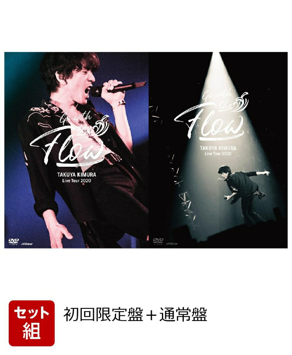 TAKUYA KIMURA Live Tour 2020 Go with the Flow (初回限定盤+通常盤セット)