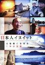 NHK DVD::日本人イヌイット 北極圏に生きる 1年の記録 [ 遠藤憲一 ]
