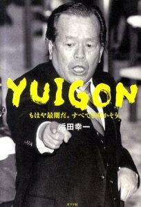 『YUIGON もはや最期だ。すべてを明かそう。』 浜田幸一