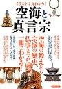 イラストで丸わかり!空海と真言宗 空海の教えから宗派の歴史、仏事まで (洋泉社MOOK)