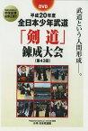 平成20年度 全日本少年武道「剣道」錬成大会