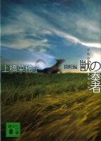 『獣の奏者 1闘蛇編』の画像