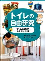 トイレの自由研究(3)