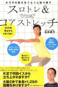 【送料無料】スロトレ&コアストレッチ [ 石井直方 ]