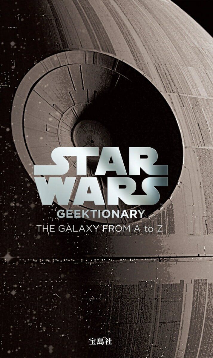 STAR WARS GEEKTIONARY THE GALAXY FROM A to Z画像